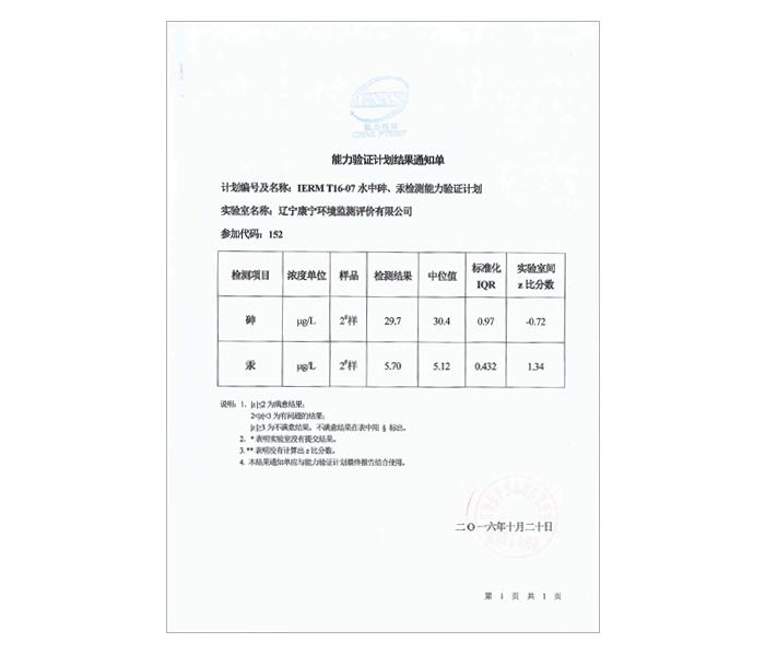 水中砷、汞监测能力验证