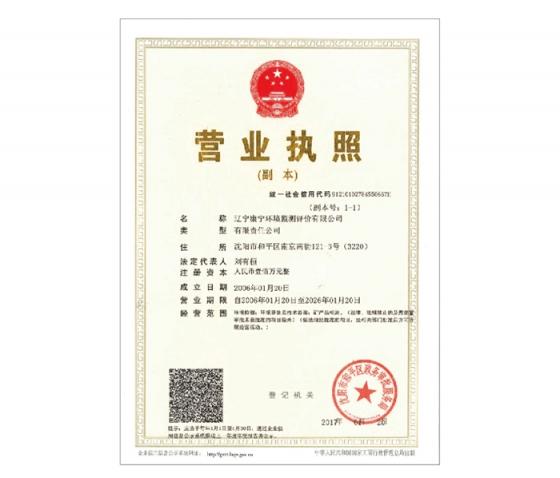 營業執照(zhao)