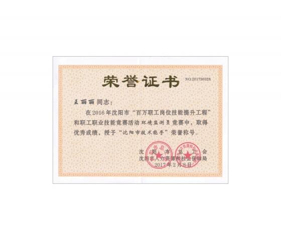 王丽丽获得沈阳市技术能手荣誉称号