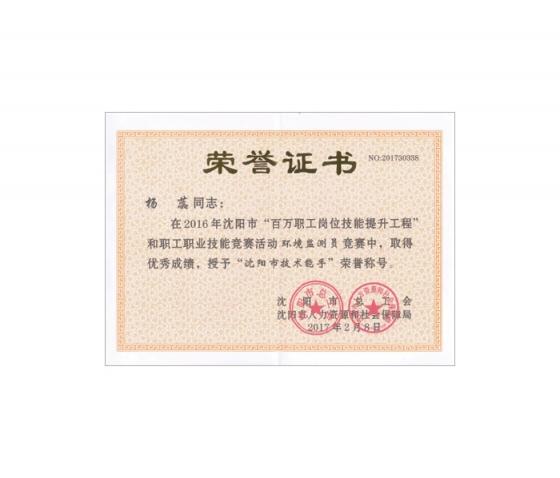 杨蕊获得沈阳市技术能手荣誉称号
