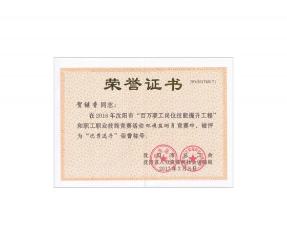 贺继香获得优秀选手荣誉称号
