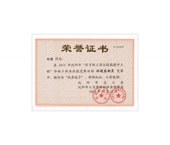 刘静获得优秀选手荣誉称号
